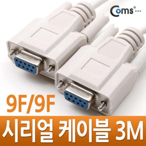 케이블마트 GC9310 시리얼 케이블 (9F-9F) 3M - NULL 모뎀 케이블 시리얼 포트 신호 연결용 케이블 상품이미지