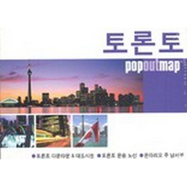 토론토 : popoutmap 팝 아웃 맵(지도)-popoutmap 시리즈15 상품이미지