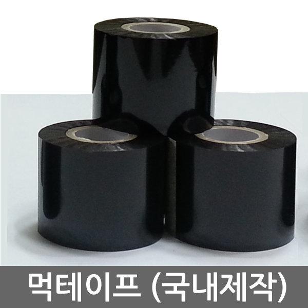 먹테이프/먹지/날인기테이프/인자기/핫프린트리본 상품이미지