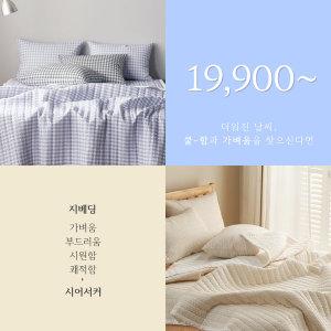 2018 신상 여름이불 시어서커 누비이불/패드/베개