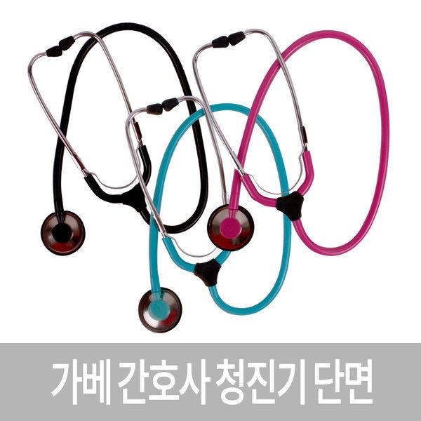 가베 간호사 청진기 단면 청진기 블랙 단면 스틸청진기 상품이미지