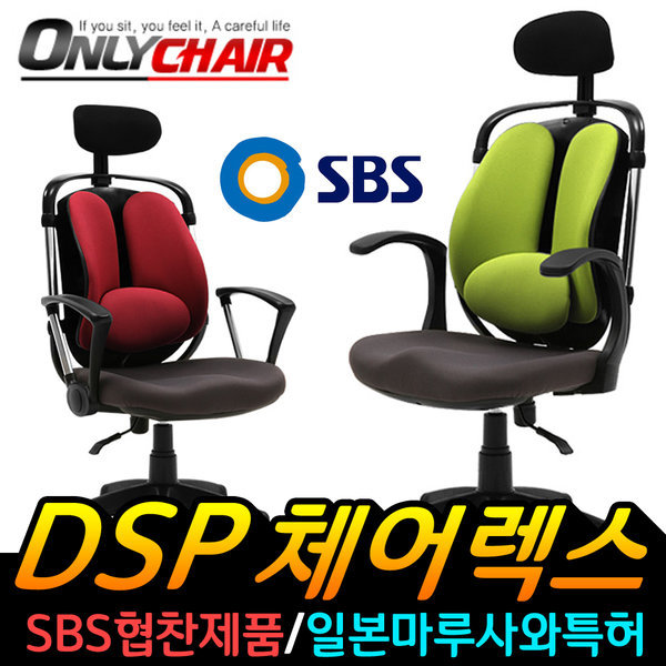 SBS협찬DSP 컴퓨터의자/사무용의자/책상의자/학생의자 상품이미지