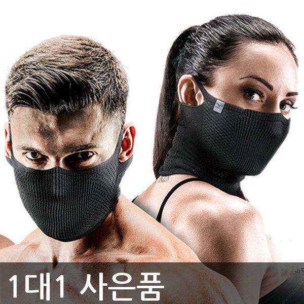 1대1 사은품 마스크 방한마스크 X5 사계절마스크 상품이미지
