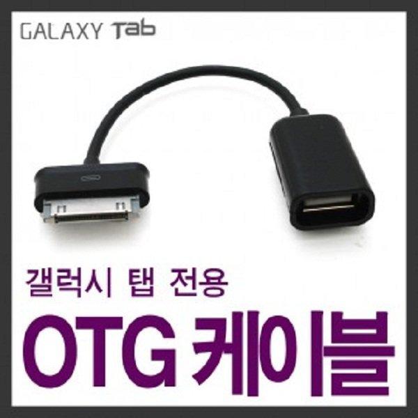 갤럭시탭 10.1 OTG 케이블 USB 연결 선 키보드 마우스 상품이미지
