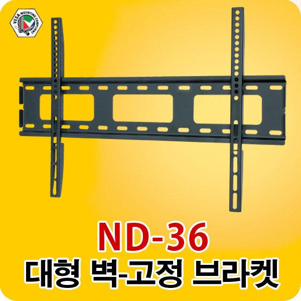 37~55 TV/베사 600x400 이내/ND-36 초-슬림 TV 브라켓 상품이미지