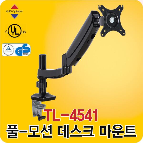 TL-4541 모니터 거치대/자유로운 높이조절/가스실린더 상품이미지