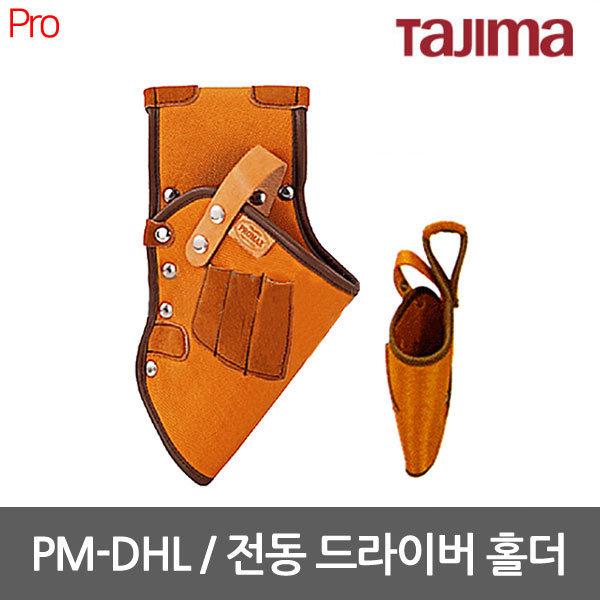 타지마  전동 드라이버 홀더 PM  PM-DHL /프로공구 상품이미지