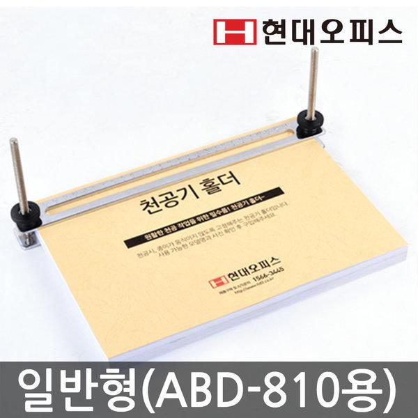 천공기홀더(일반형)/ ABD-810전용 /천공기소모품 상품이미지