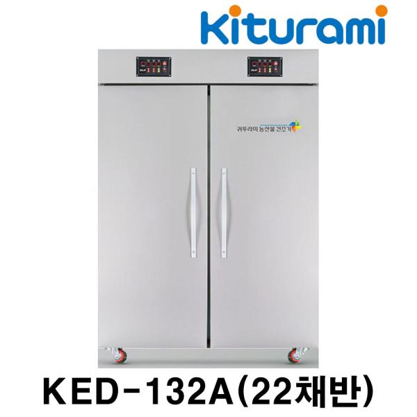 귀뚜라미 농산물건조기 고추건조기  KED-132A(22채반) 상품이미지
