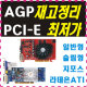 중고그래픽카드 AGP방식 PCI-E방식 지포스  재고정리 상품이미지