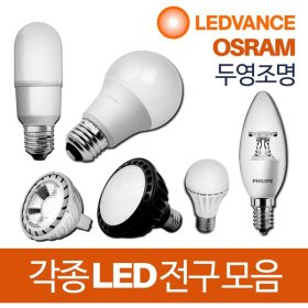 모든 LED전구/8W LED전구/두영조명/26베이스/각종LED