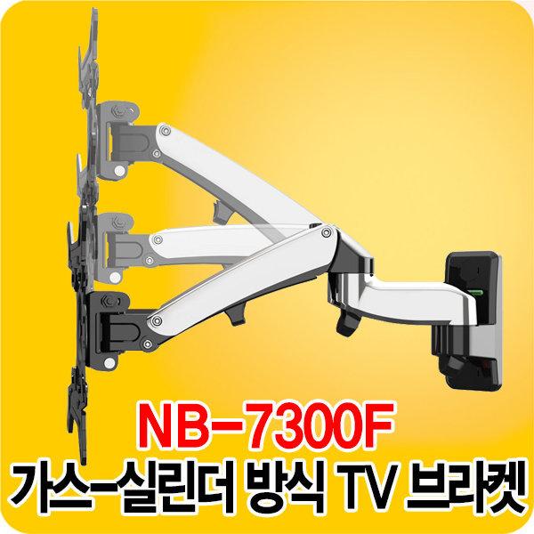 NB-7300F 벽걸이TV 브라켓/자유로운 TV 높이조절/회전 상품이미지