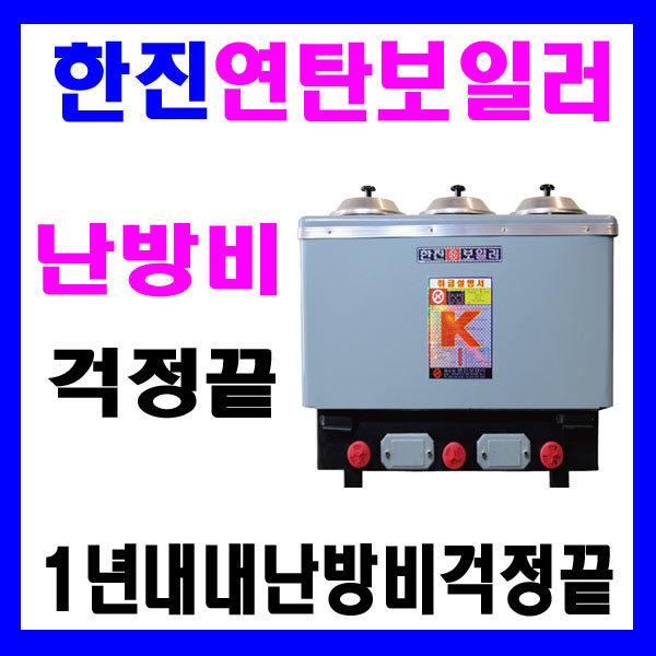 최신형 한진 철 연탄보일러/3구3탄/ 최저가 상품이미지