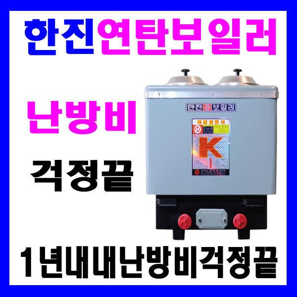 최신형 한진 철.연탄보일러/ 2구3탄 최저가 상품이미지