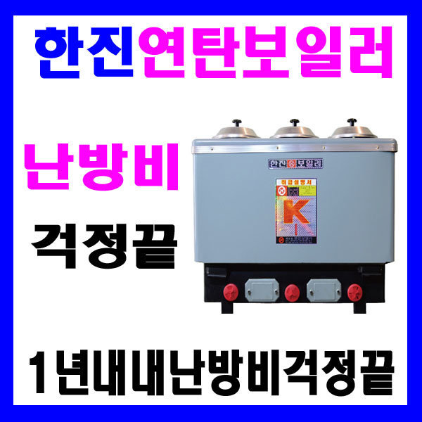 최신형 한진 (철)연탄보일러/3구3탄 최저가격 상품이미지