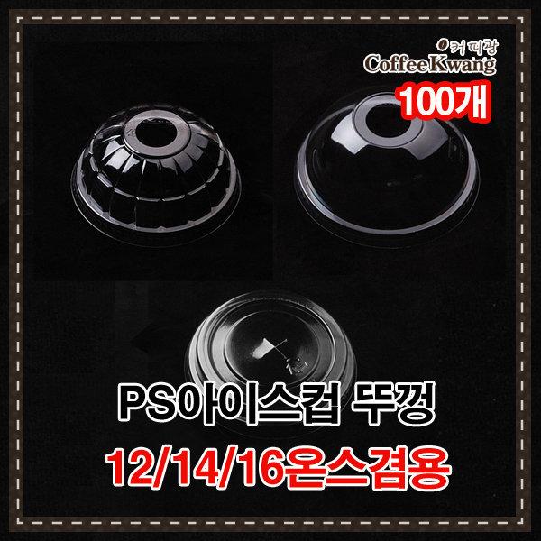 커피광 | PS아이스컵뚜껑-12/14/16겸용(100개) 상품이미지