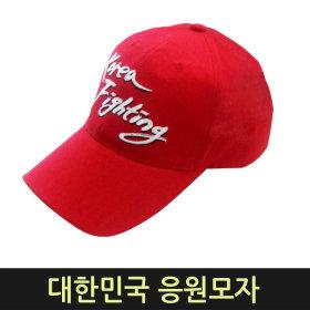 Korea cheering cap - Fighting Korea World Cup Cap