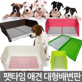 무료배송)애견 대형3면배변판/애견용품/강아지화장실