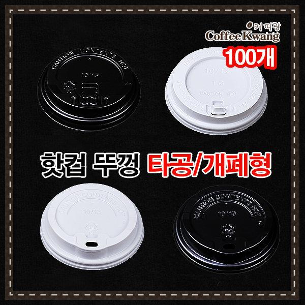 커피광 | 핫컵뚜껑/4종/100개 | 10/13/16온스 상품이미지