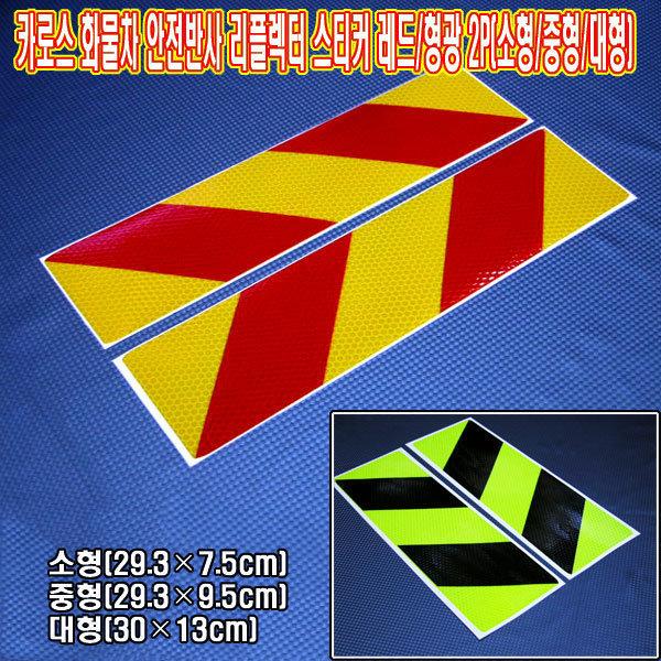 화물차 안전반사 리플렉터 스티커 2P(소형/중형/대형) 상품이미지