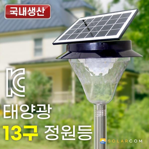 태양광 13구 정원등 말뚝 벽걸이 국내산 전등 야외등 상품이미지