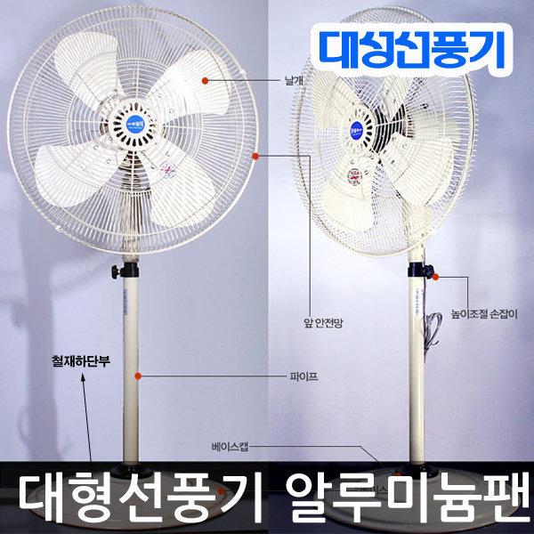 대성선풍기 영업용 업소용선풍기 대형 순수국산모터 상품이미지