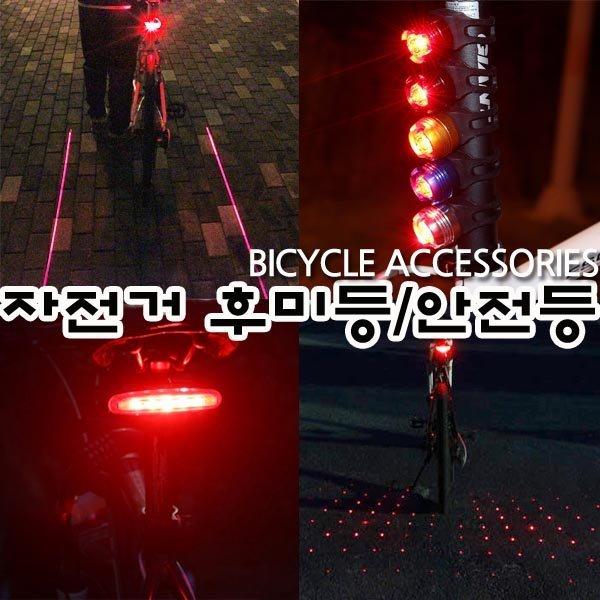 자전거 후미등/전조등/LED/라이트/휠라이트/랜턴/용품 상품이미지