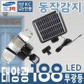 태양광 30구 투광등 LED 투광기 감지 태양열 간판등