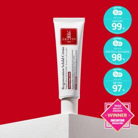 에르쯔틴 리제너레이티브실트크림/EGF크림
