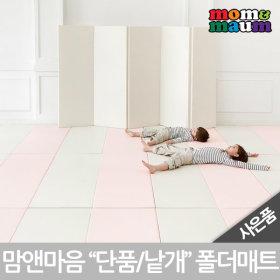 맘앤마음 놀이방매트/거실/유아/소음/폴더매트
