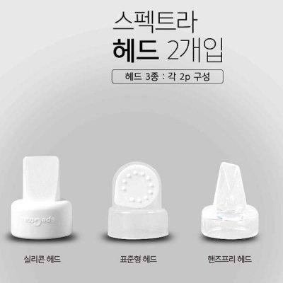 speCtra Head 2pcs/silicone head/standard head/hands-free head