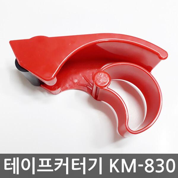 KM-830/광명화학/테이프커터기/가장많이 사용하는제품 상품이미지