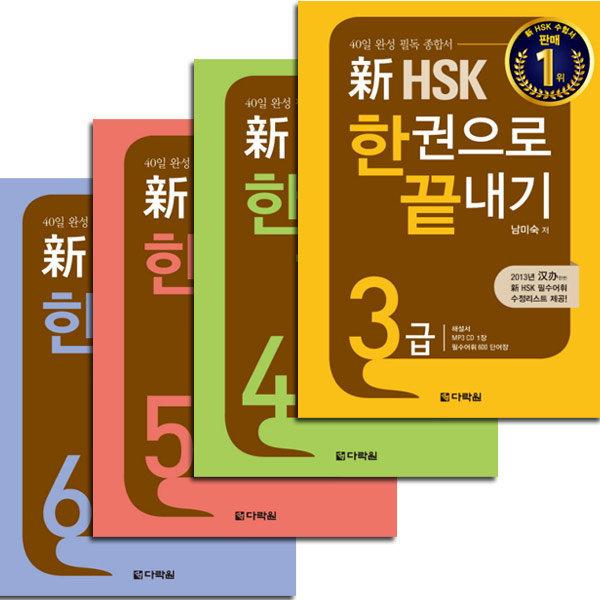 다락원/신 HSK 한권으로 끝내기 3급. 4급. 5급. 6급 선택/중국어 상품이미지