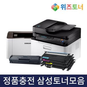 삼성토너 삼성레이저프린터/복합기/프린트 재생토너