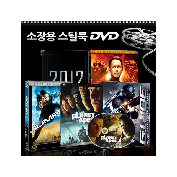 극장개봉작  최신영화 스틸북 DVD 시리즈 / 전미 박스오피스 1위 / 혹성탈출  엑스맨3  지아이조 등 상품이미지