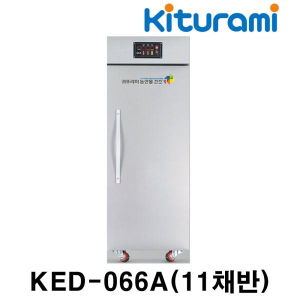 최신형귀뚜라미 농산물건조기 고추건조기 KED-066A 상품이미지