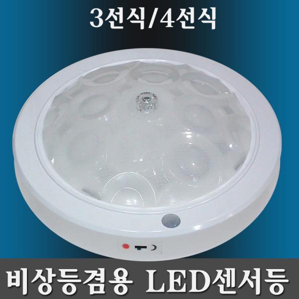 비상등 겸용 LED 센서등/비상등센서등/비상센서등 상품이미지