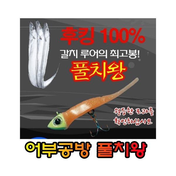 G마켓 - 어부공방 풀치왕 갈치루어채비 물결채비 칼치루어낚시