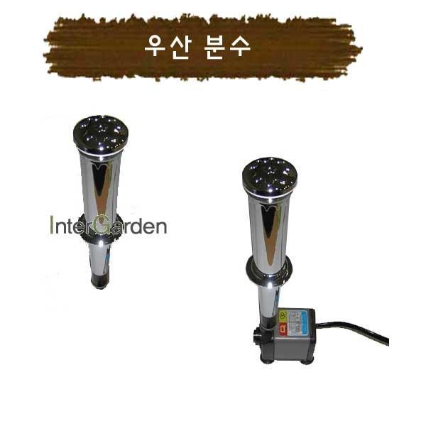 우산분수/실내연못/연못용품/분수용품/정원연못/분수 상품이미지