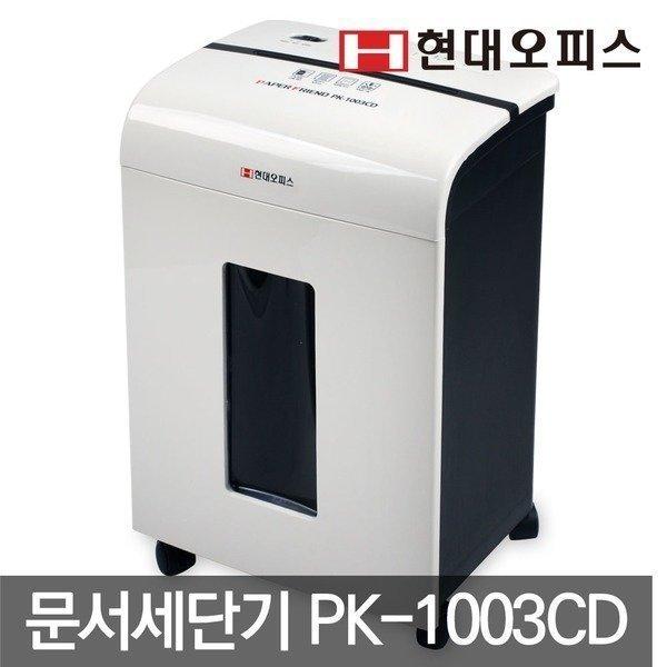 중형문서세단기 PK-1003CD 문서파쇄기/세절기/분쇄기 상품이미지