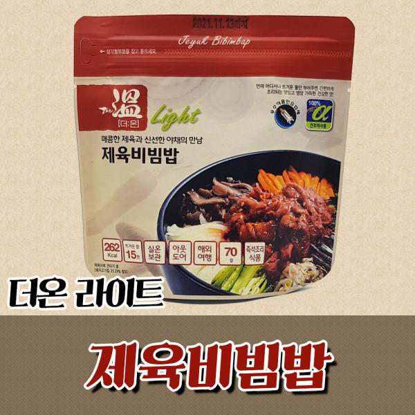 더온비빔밥/즉석밥/참맛/전투식량/비상식량/등산/낚시 상품이미지