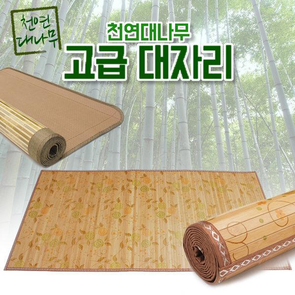 17mm 대나무자리/대자리/침대대자리/침대용/청대자리 상품이미지