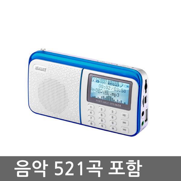 뉴메이트 NP-2000S (500곡포함)/효도라디오MP3/휴대용 상품이미지