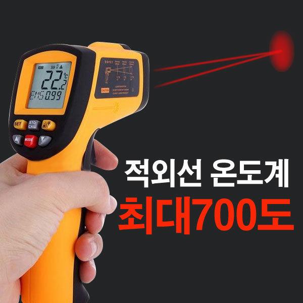 21C 산업용 비접촉식 디지털 적외선 온도계 최대700도 상품이미지