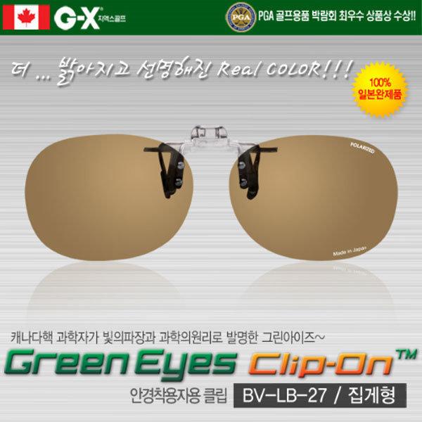 그린아이즈 클립-온BV-LB-26  클립형 선글라스 상품이미지