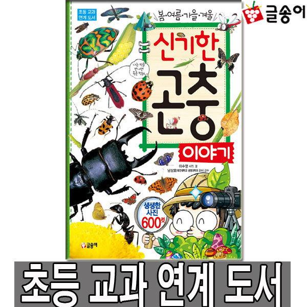 글송이/봄 여름 가을 겨울 신기한 곤충 이야기/초등교과연계도서/곤충백과 상품이미지