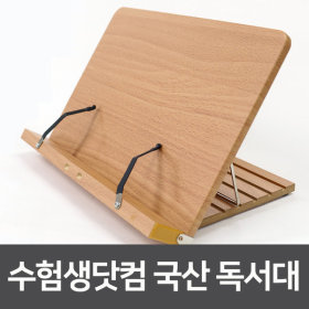 수험생닷컴 큰뫼대학독서대 MDF목재독서대 추천-도우미