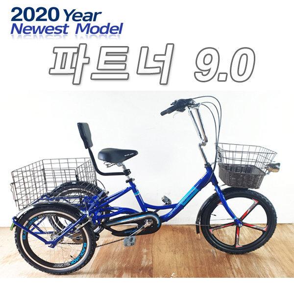 파트너9.0 성인 세발자전거 삼발이 삼륜자전거 상품이미지
