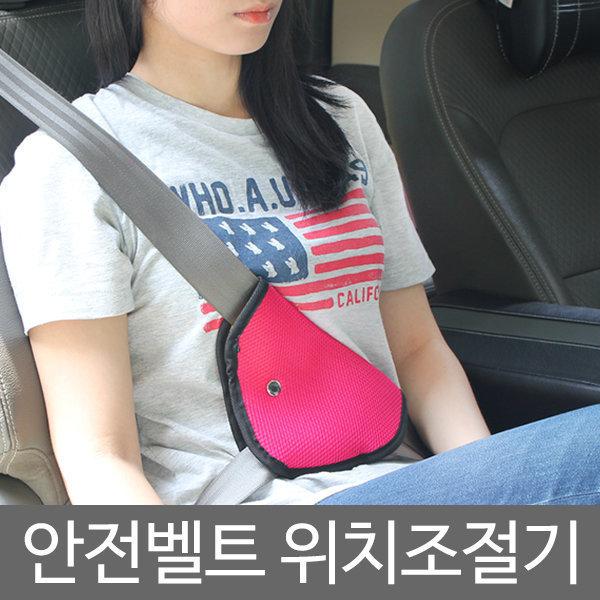 목보호용 안전벨트 커버/가드/위치조절기 상품이미지