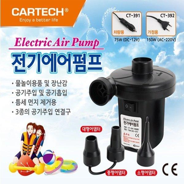 카테크 차량용 에어펌프 DC12V 공기주입 현진포커스 상품이미지